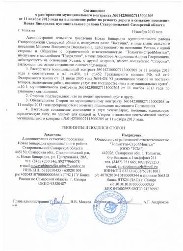 Соглашение о растор контракта